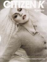 Christina Aguilera vampiresca en Citizen K