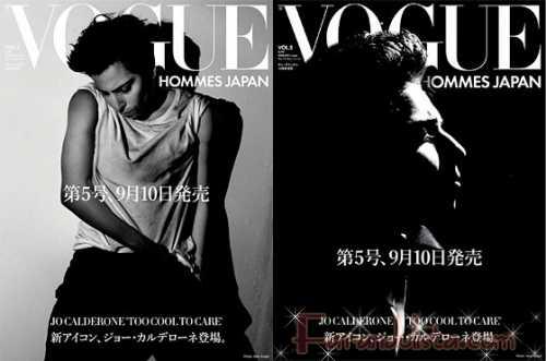 Lady Gaga / Jo Calderone en Men's Vogue Japan