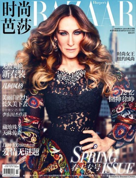 PHOTOSHOP FAIL! Sarah Jessica Parker Harper's Bazar China